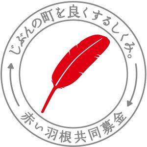 赤い羽根共同募金ロゴ