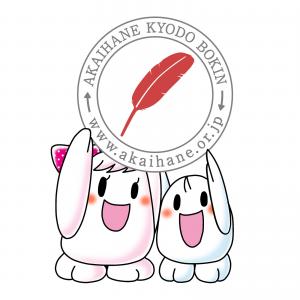 img_akaihane_mascot