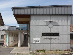 塩川保健福祉センター「いきいきセンター」(塩川支所)