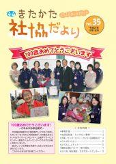 きたかた社協だより vol.35 平成27年5月1日号