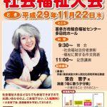 第13回喜多方市社会福祉大会開催します!!