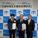 会津喜多方青年会議所との災害時相互支援協定締結について
